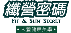 纖營密碼 Fit & Slim Secret Logo