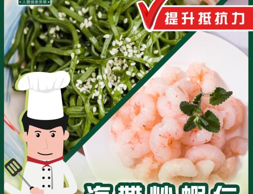 抗疫食譜 – 海帶炒蝦仁
