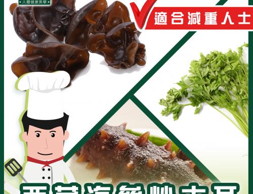 食譜 – 西芹海參炒木耳