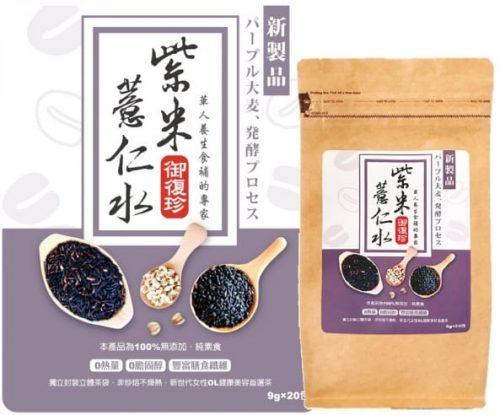 紫米薏仁水