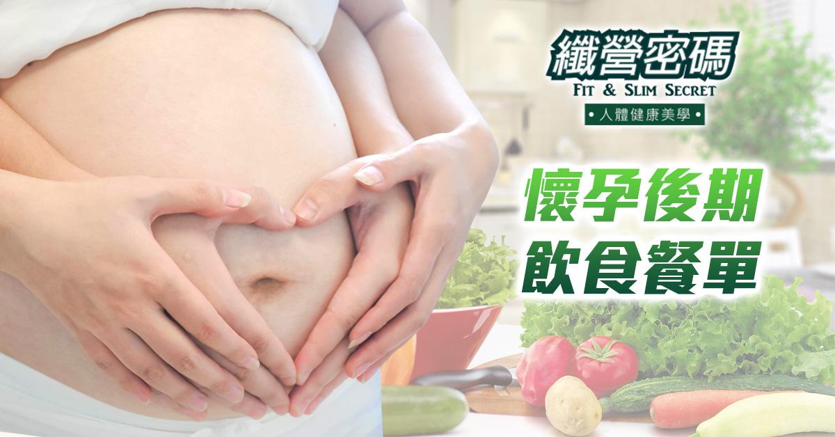 懷孕後期飲食